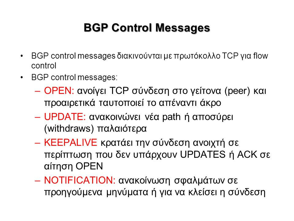BGP Control Messages BGP control messages διακινούνται με πρωτόκολλο TCP για flow control. BGP control messages: