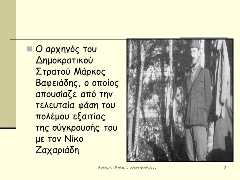 Αμαλία Κ. Ηλιάδη, ιστορικός-φιλόλογος
