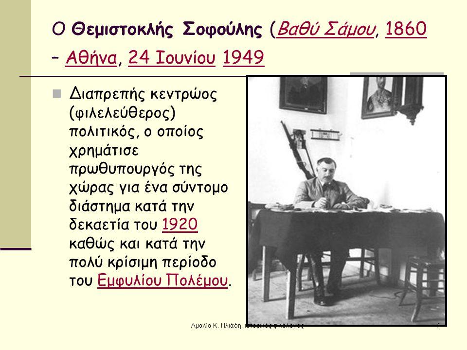 Ο Θεμιστοκλής Σοφούλης (Βαθύ Σάμου, 1860 – Αθήνα, 24 Ιουνίου 1949