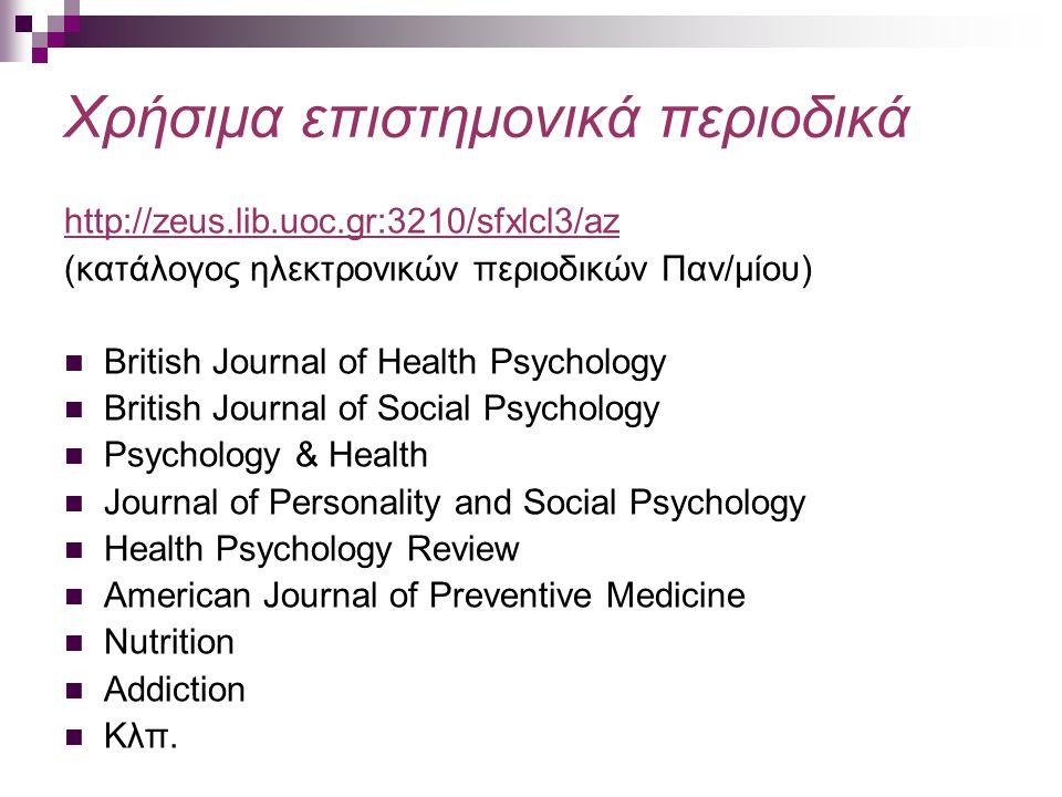 Χρήσιμα επιστημονικά περιοδικά