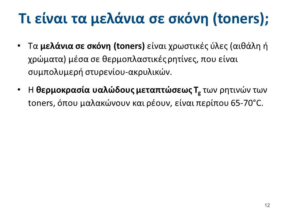 Συστατικά μελανιών σε σκόνη (toners)