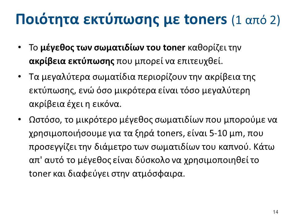 Ποιότητα εκτύπωσης με toners (2 από 2)