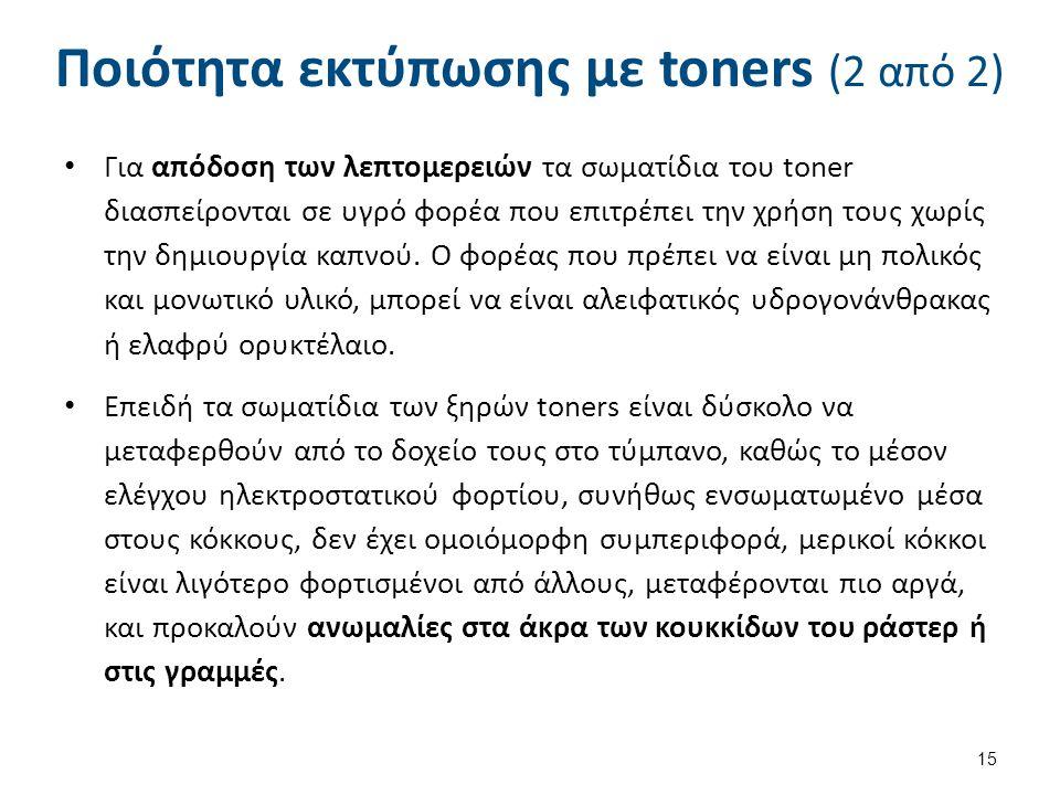 Ιδιότητες των toners (1 από 4)