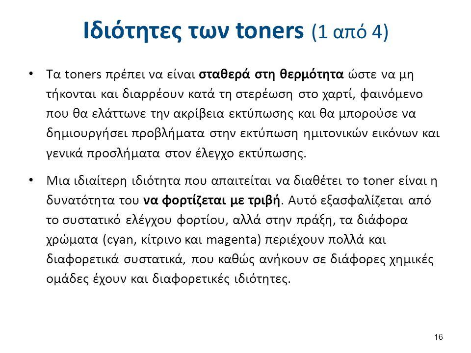 Ιδιότητες των toners (2 από 4)