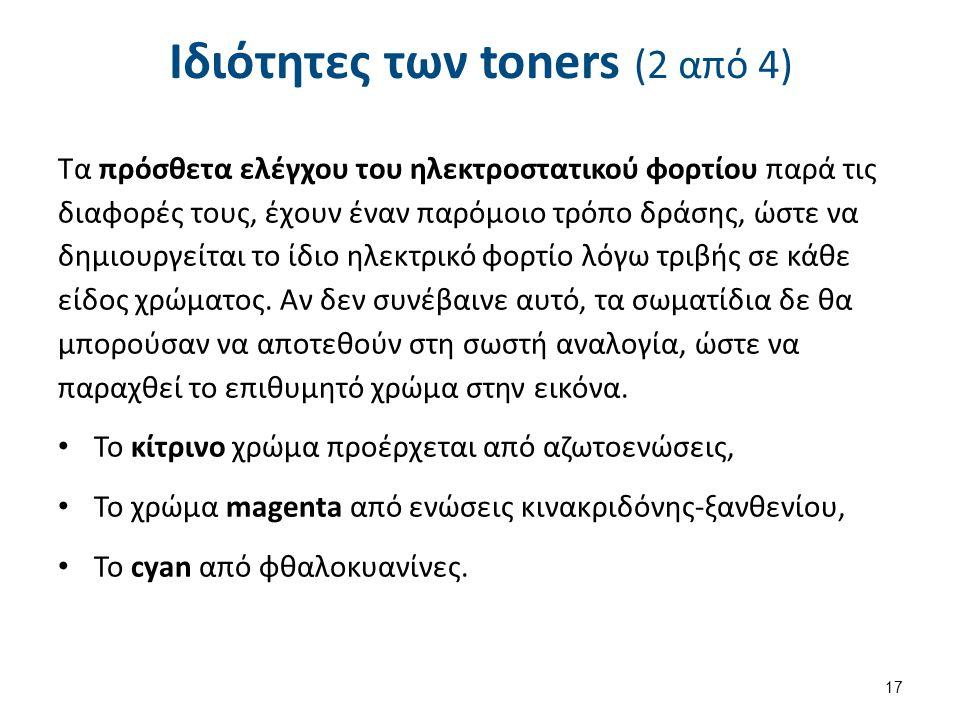 Ιδιότητες των toners (3 από 4)
