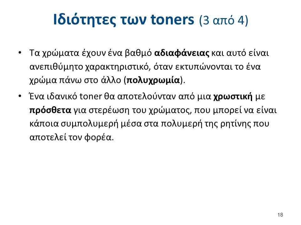 Ιδιότητες των toners (4 από 4)