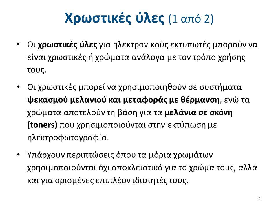 Χρωστικές ύλες (2 από 2)