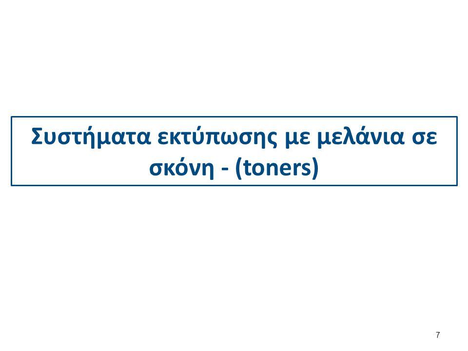 Συστήματα εκτύπωσης με μελάνια σε σκόνη (toners)