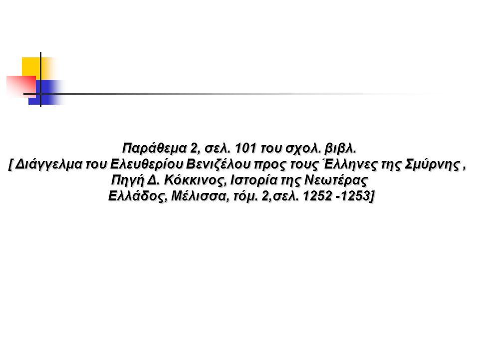 Παράθεμα 2, σελ. 101 του σχολ. βιβλ.
