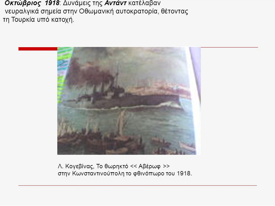 νευραλγικά σημεία στην Οθωμανική αυτοκρατορία, θέτοντας
