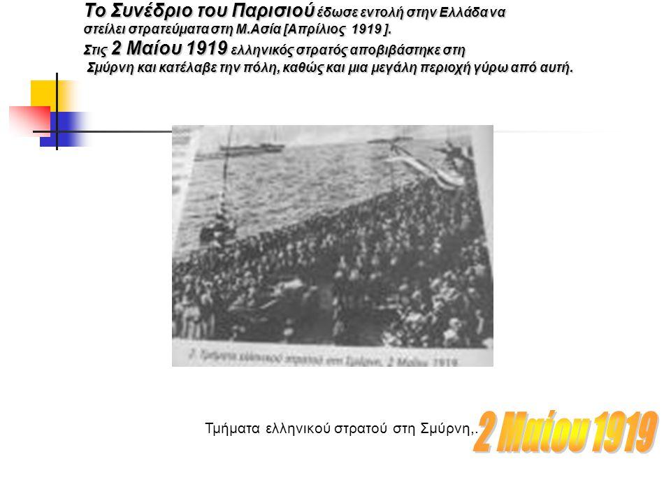 2 Μαίου 1919 Το Συνέδριο του Παρισιού έδωσε εντολή στην Ελλάδα να