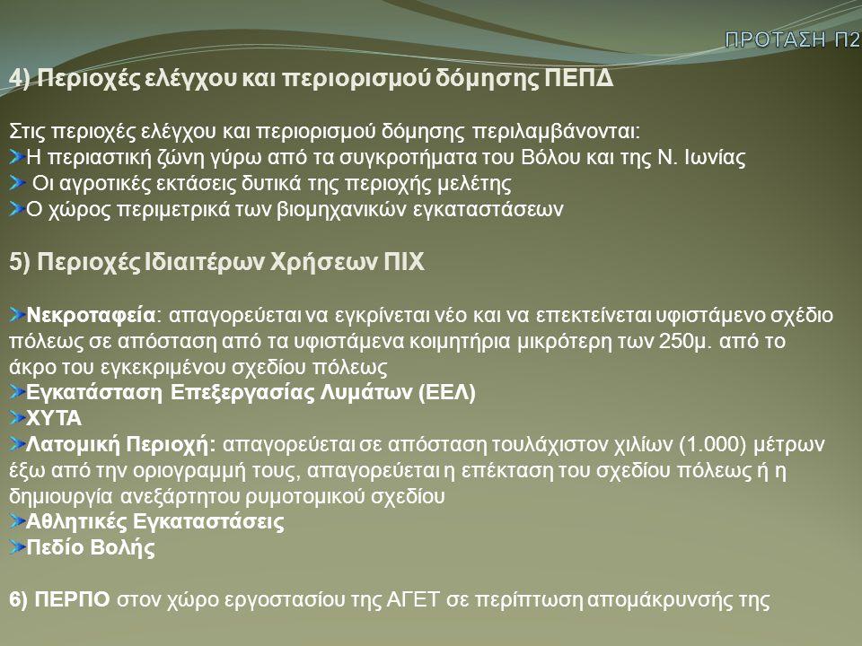 4) Περιοχές ελέγχου και περιορισμού δόμησης ΠΕΠΔ