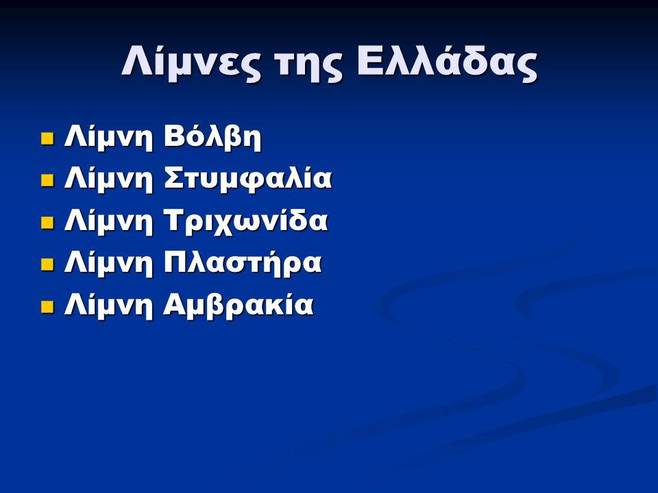 Λίμνες της Ελλάδας Λίμνη Βόλβη Λίμνη Στυμφαλία Λίμνη Τριχωνίδα