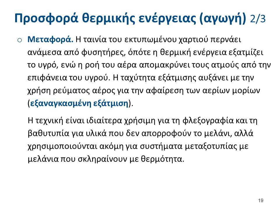 Προσφορά θερμικής ενέργειας (αγωγή) 3/3