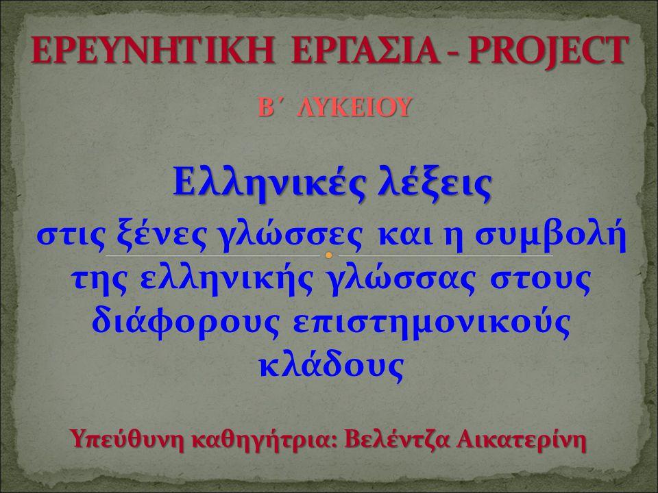 ΕΡΕΥΝΗΤΙΚΗ ΕΡΓΑΣΙΑ - PROJECT
