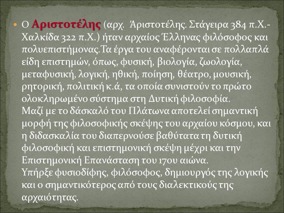 Ο Αριστοτέλης (αρχ. Ἀριστοτέλης. Στάγειρα 384 π. Χ. - Χαλκίδα 322 π. Χ