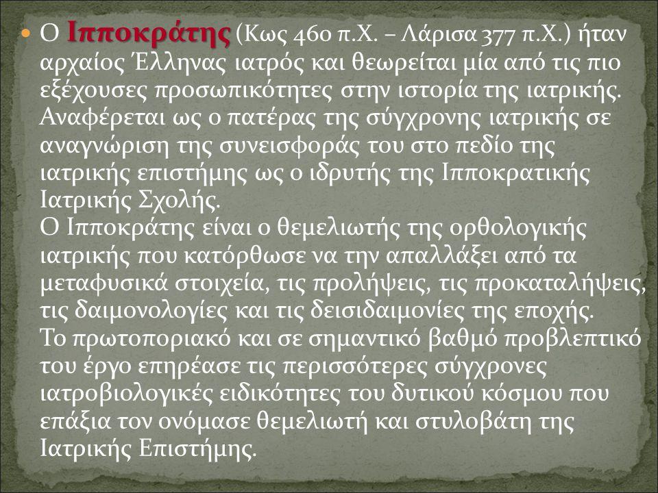 Ο Ιπποκράτης (Κως 460 π. Χ. – Λάρισα 377 π. Χ