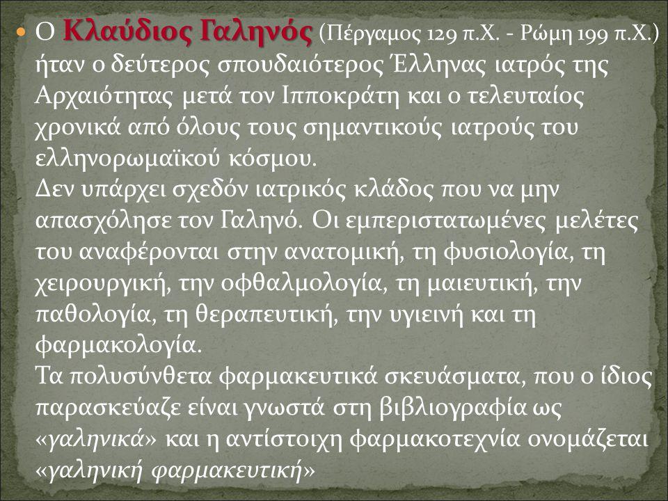 Ο Κλαύδιος Γαληνός (Πέργαμος 129 π. Χ. - Ρώμη 199 π. Χ