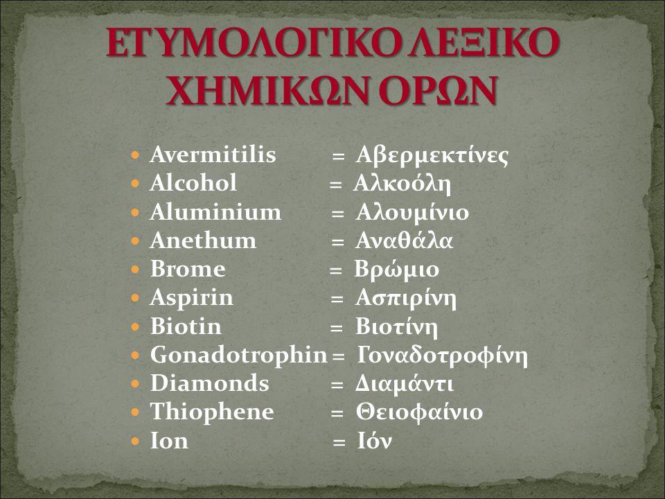 ΕΤΥΜΟΛΟΓΙΚΟ ΛΕΞΙΚΟ ΧΗΜΙΚΩΝ ΟΡΩΝ