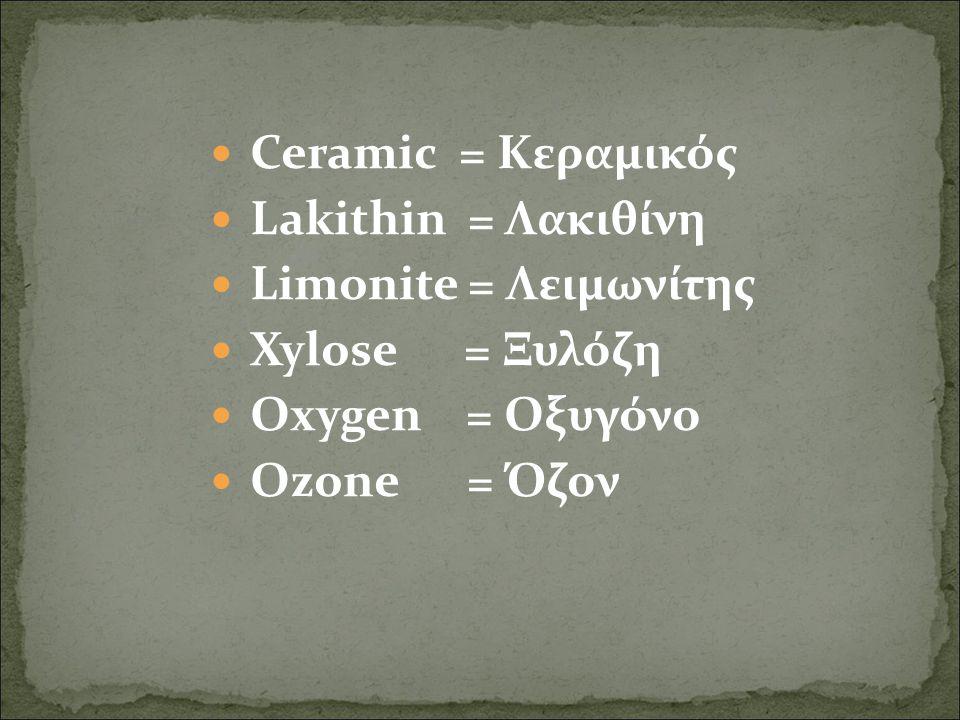 Ceramic = Κεραμικός Lakithin = Λακιθίνη. Limonite = Λειμωνίτης. Xylose = Ξυλόζη. Oxygen = Οξυγόνο.