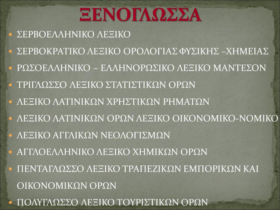 ΞΕΝΟΓΛΩΣΣΑ ΣΕΡΒΟΕΛΛΗΝΙΚΟ ΛΕΞΙΚΟ