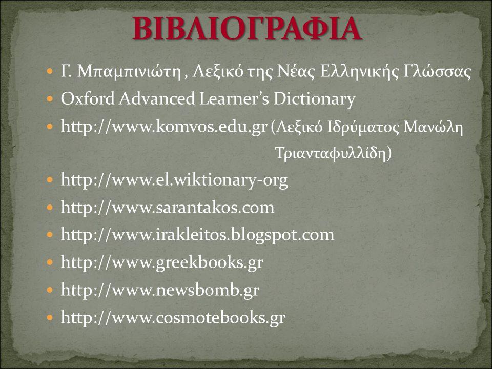 ΒΙΒΛΙΟΓΡΑΦΙΑ Γ. Μπαμπινιώτη , Λεξικό της Νέας Ελληνικής Γλώσσας