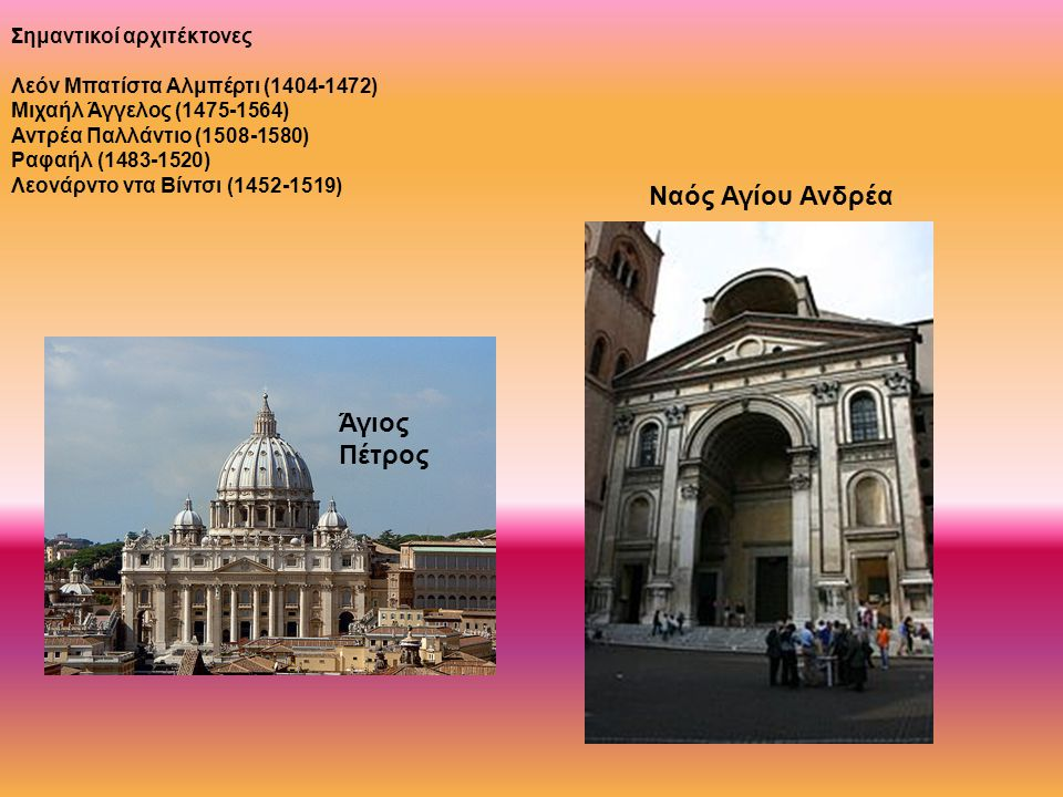 Ναός Αγίου Ανδρέα Άγιος Πέτρος Σημαντικοί αρχιτέκτονες