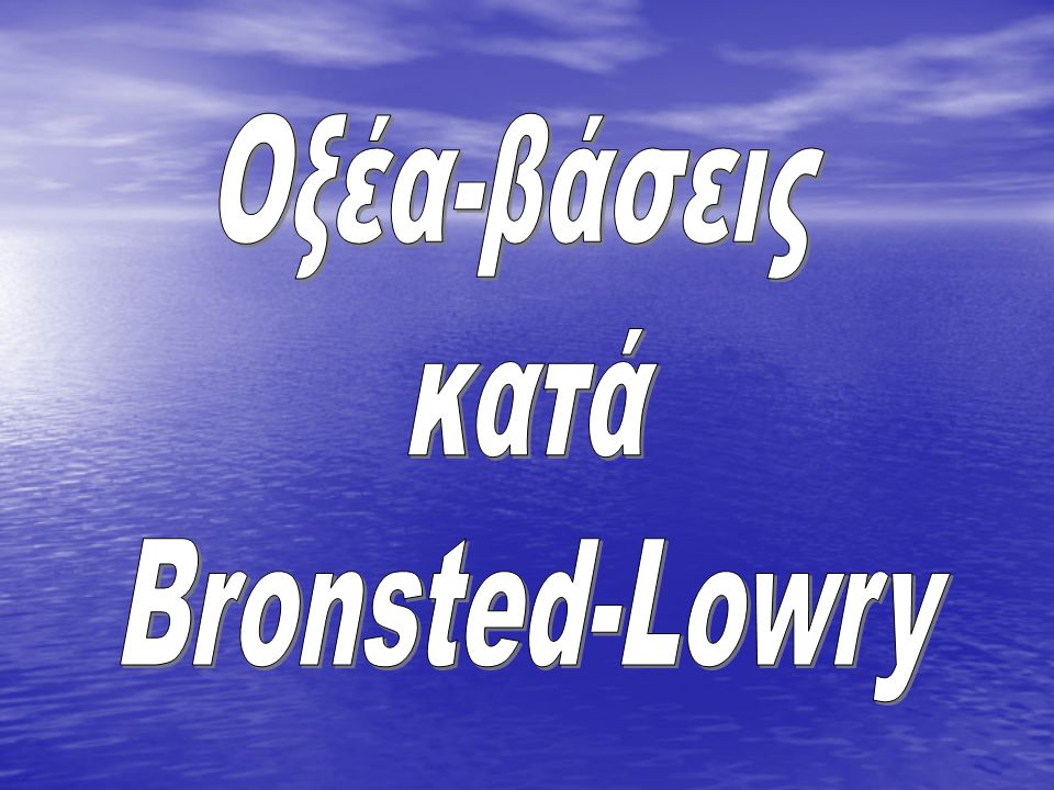 Οξέα-βάσεις κατά Bronsted-Lowry