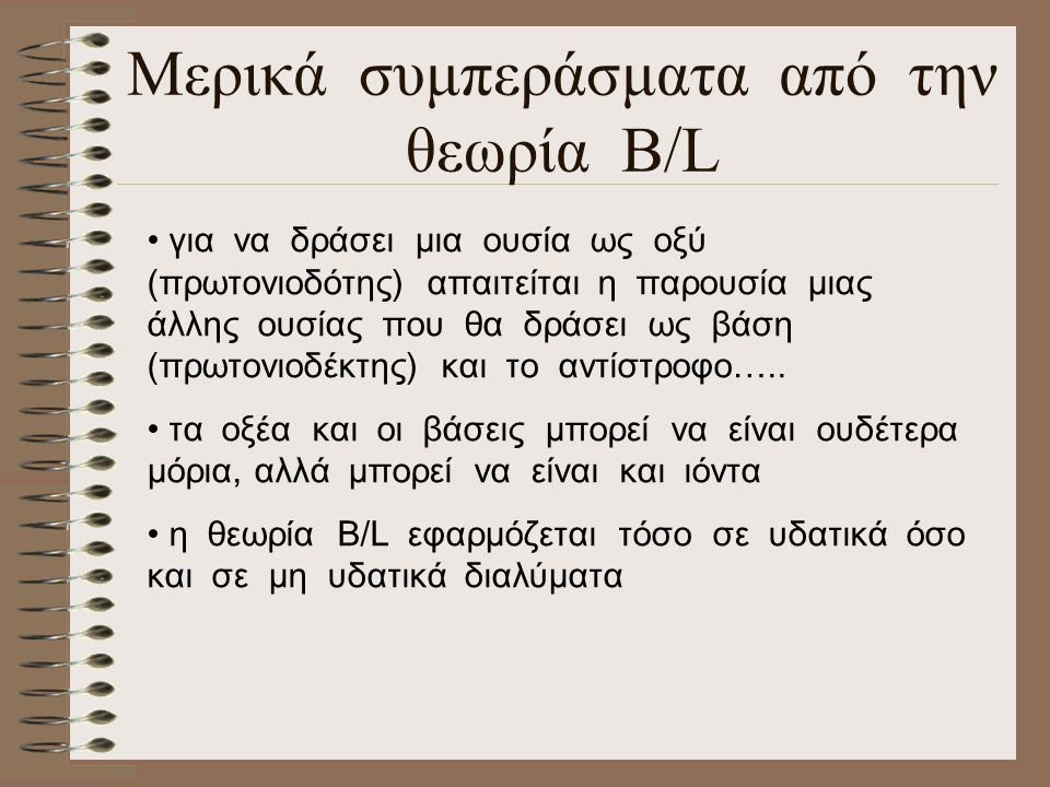 Μερικά συμπεράσματα από την θεωρία B/L