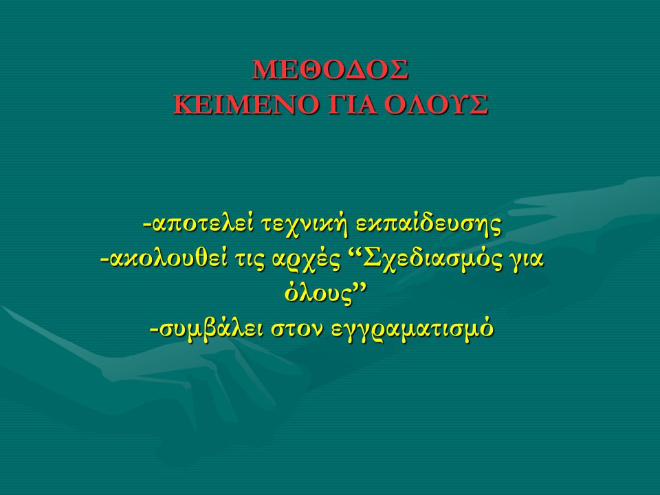 ΜΕΘΟΔΟΣ ΚΕΙΜΕΝΟ ΓΙΑ ΟΛΟΥΣ
