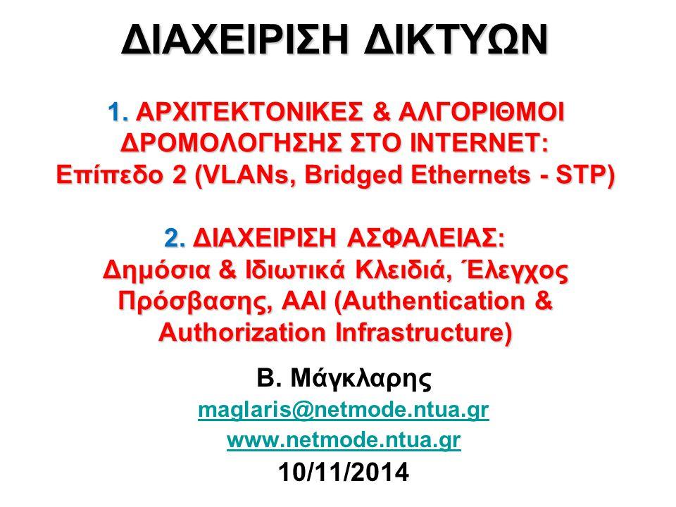 Β. Μάγκλαρης maglaris@netmode.ntua.gr www.netmode.ntua.gr 10/11/2014