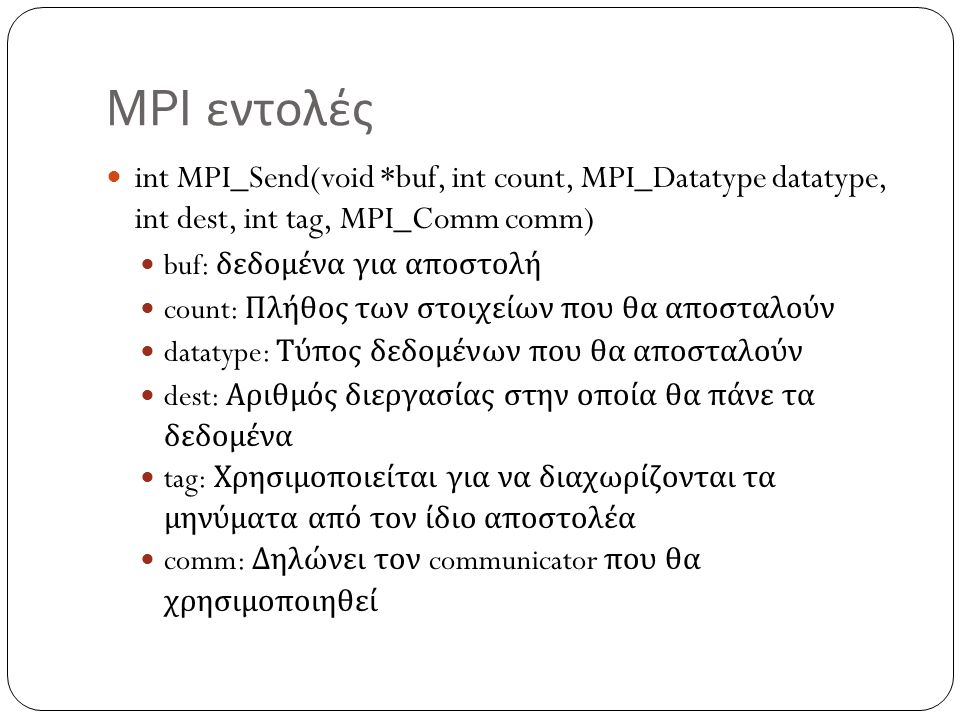 MPI εντολές int MPI_Send(void *buf, int count, MPI_Datatype datatype, int dest, int tag, MPI_Comm comm)