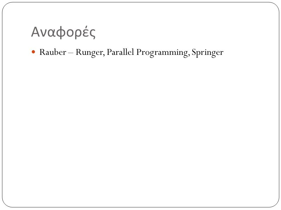 Αναφορές Rauber – Runger, Parallel Programming, Springer