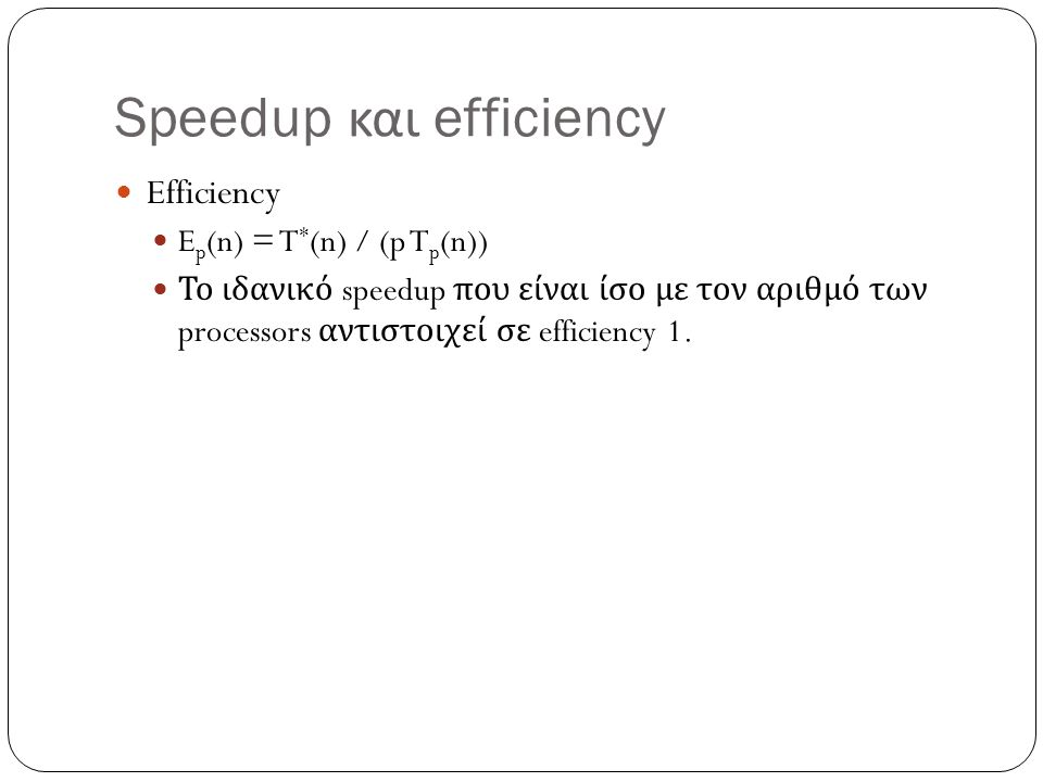 Speedup και efficiency
