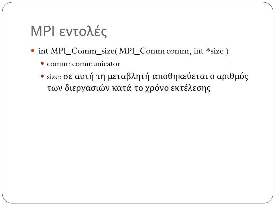 MPI εντολές int MPI_Comm_size( MPI_Comm comm, int *size )