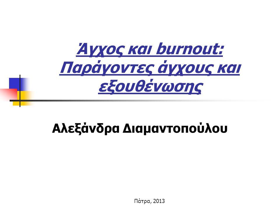 Άγχος και burnout: Παράγοντες άγχους και εξουθένωσης