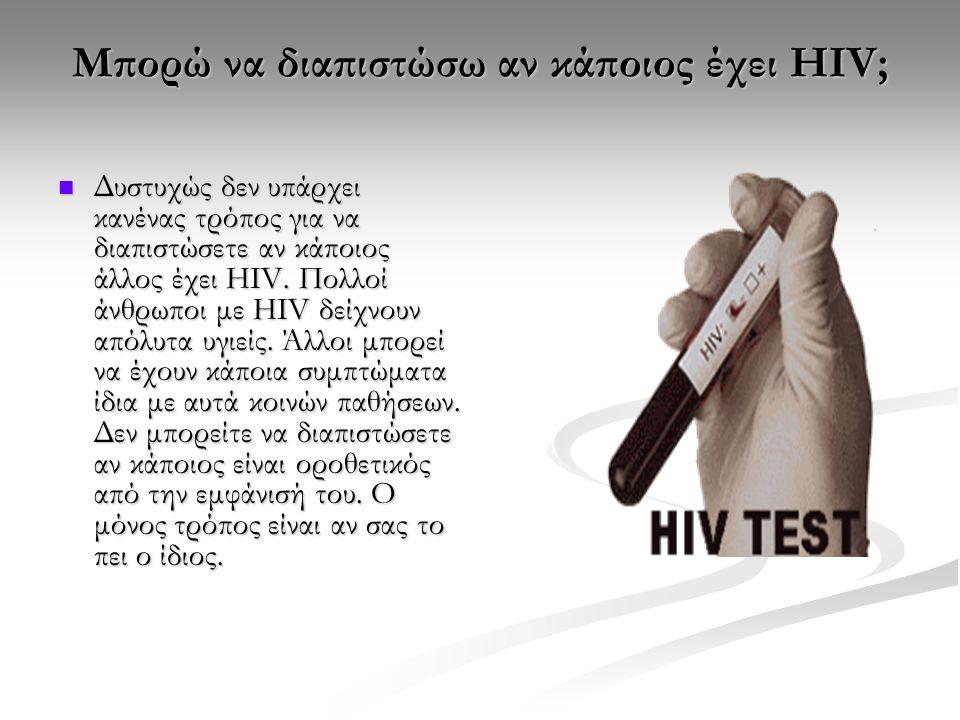 Μπορώ να διαπιστώσω αν κάποιος έχει HIV;