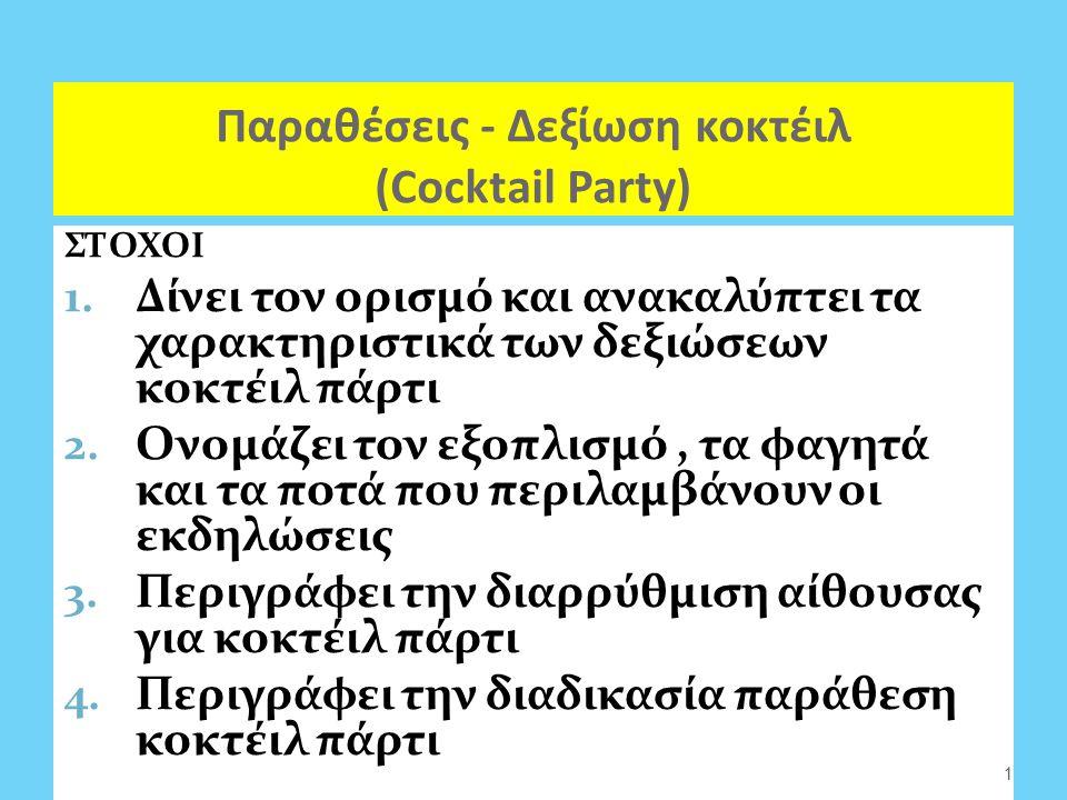 Παραθέσεις - Δεξίωση κοκτέιλ (Cocktail Party)