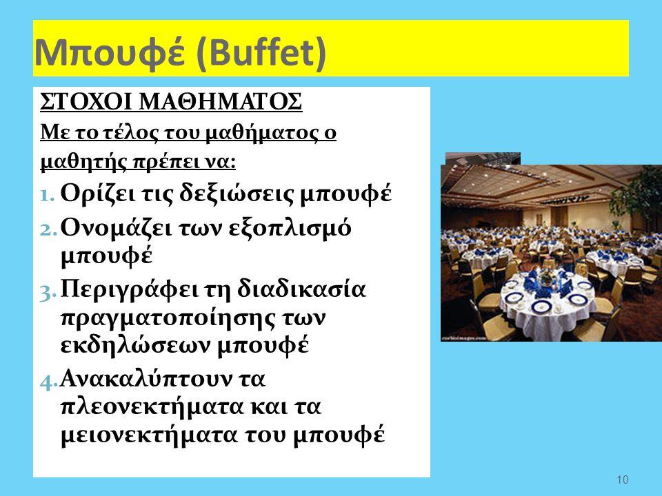 Μπουφέ (Buffet) Ορίζει τις δεξιώσεις μπουφέ