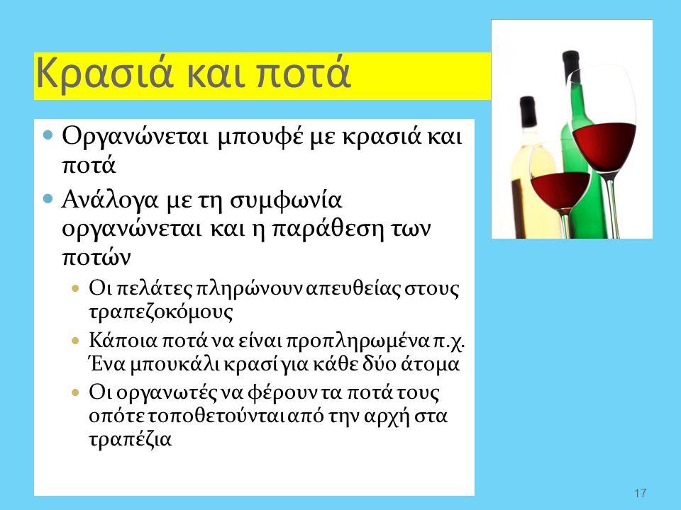 Κρασιά και ποτά Οργανώνεται μπουφέ με κρασιά και ποτά