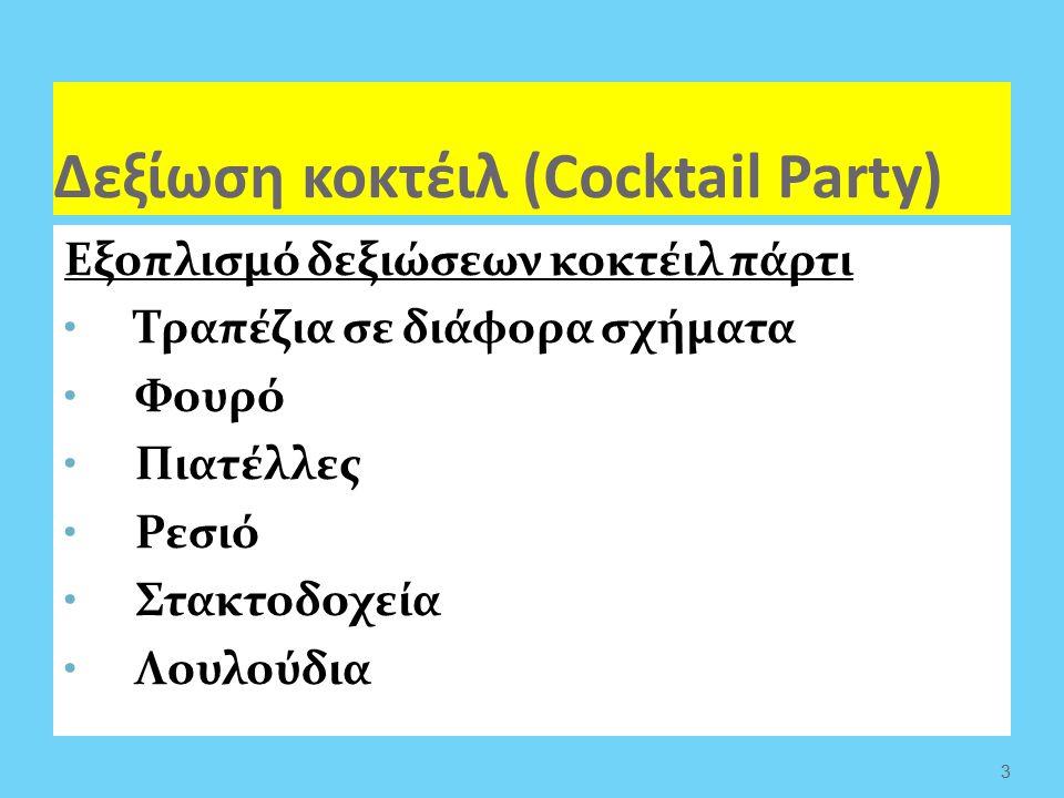 Δεξίωση κοκτέιλ (Cocktail Party)