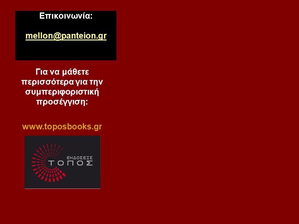 Επικοινωνία: mellon@panteion.gr
