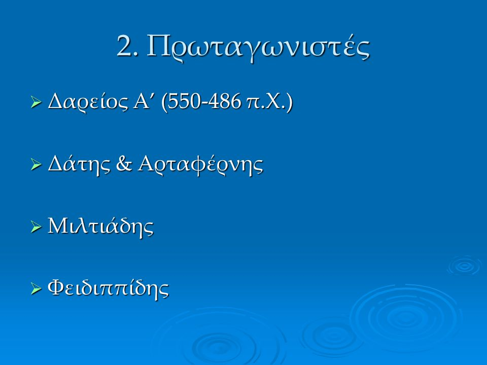 2. Πρωταγωνιστές Δαρείος Α' (550-486 π.Χ.) Δάτης & Αρταφέρνης
