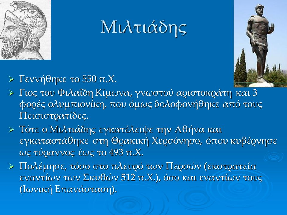 Μιλτιάδης Γεννήθηκε το 550 π.Χ.