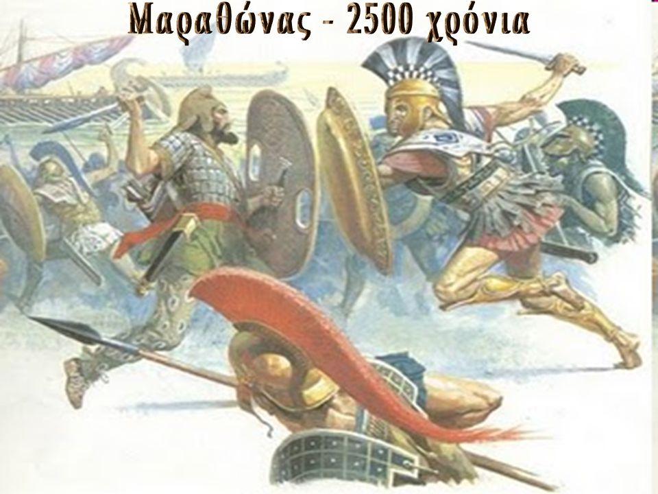 Μαραθώνας - 2500 χρόνια