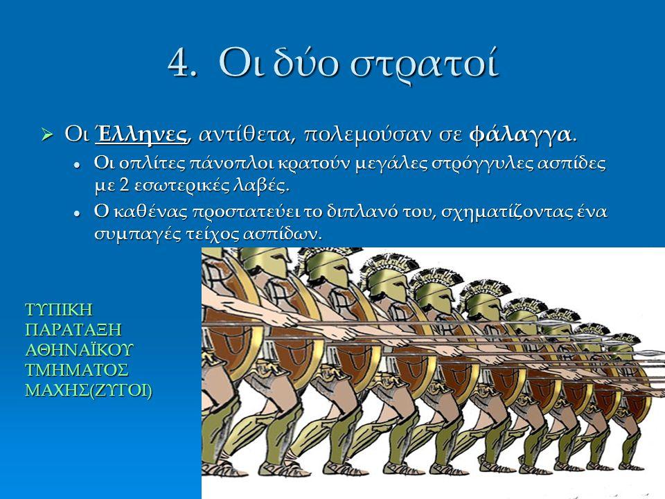 4. Οι δύο στρατοί Οι Έλληνες, αντίθετα, πολεμούσαν σε φάλαγγα.