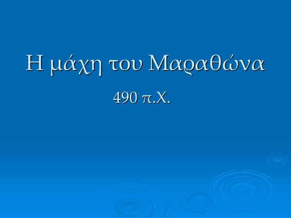 Η μάχη του Μαραθώνα 490 π.Χ.