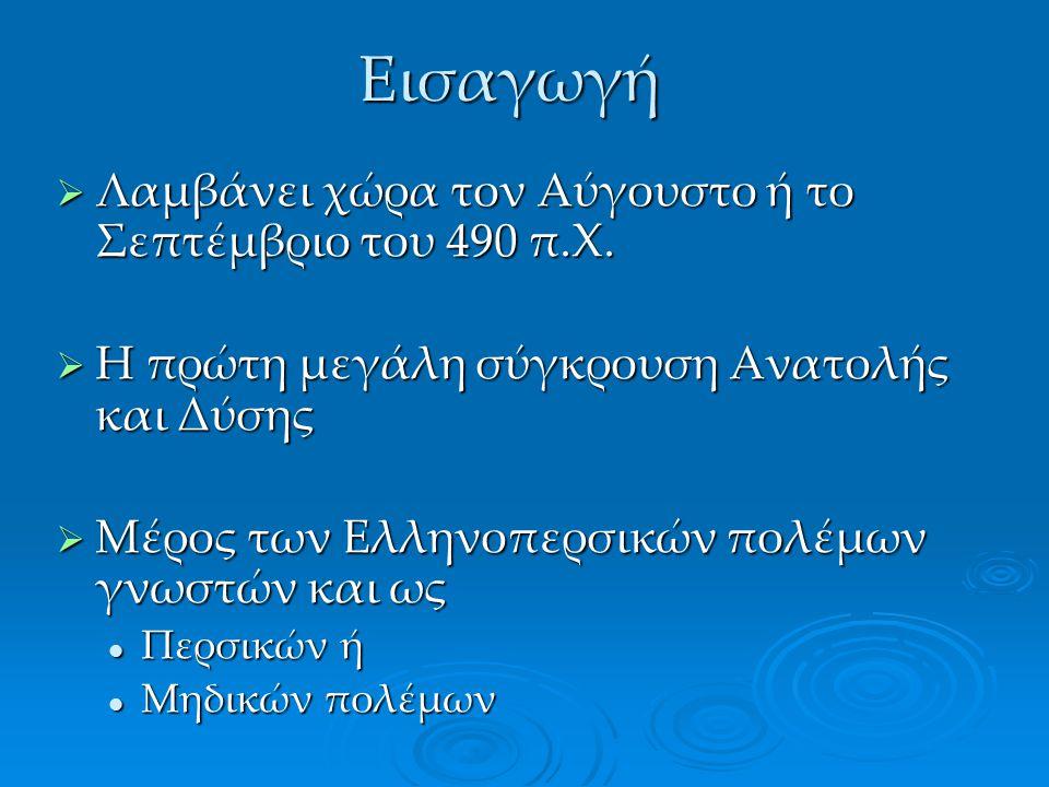 Εισαγωγή Λαμβάνει χώρα τον Αύγουστο ή το Σεπτέμβριο του 490 π.Χ.
