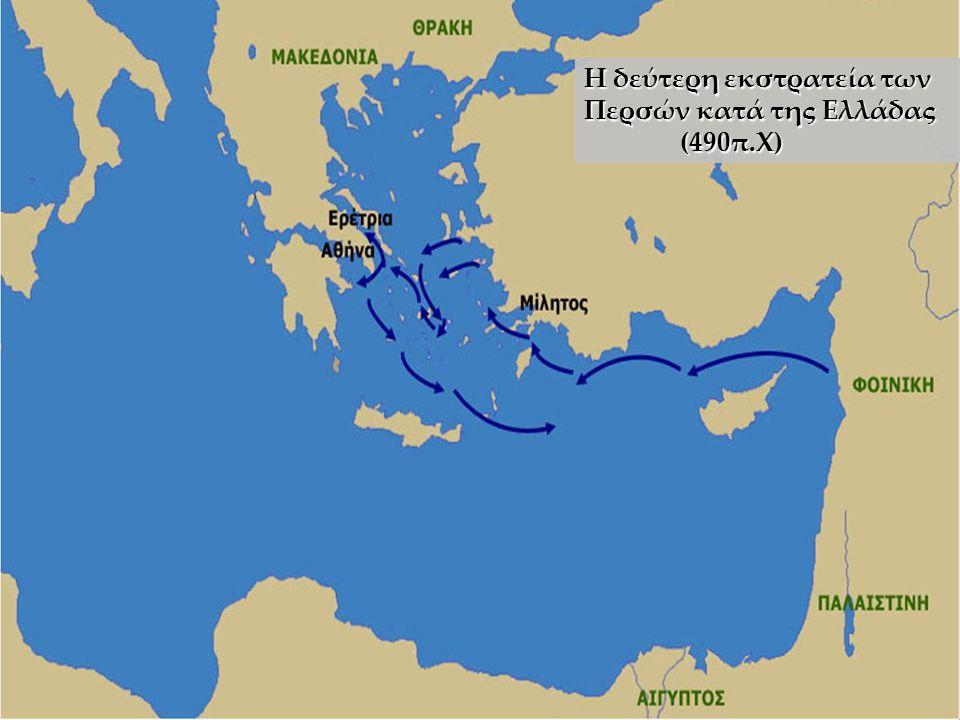 Η δεύτερη εκστρατεία των Περσών κατά της Ελλάδας (490π.Χ)