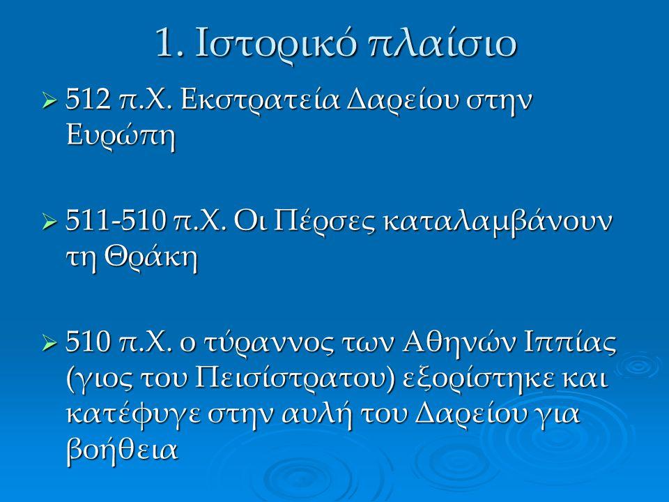 1. Ιστορικό πλαίσιο 512 π.Χ. Εκστρατεία Δαρείου στην Ευρώπη